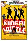 Gong fu (2004)