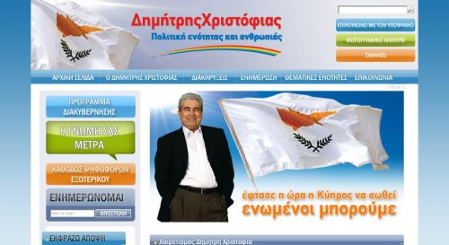 Screenshot of christofias.com.cy