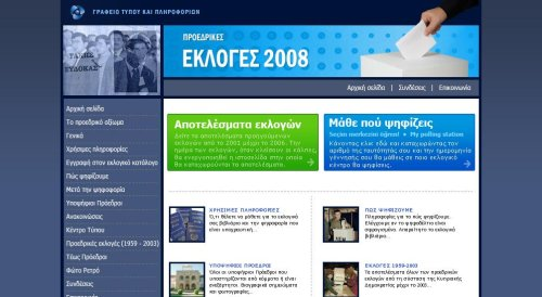 Screenshot of ekloges.pio.gov.cy