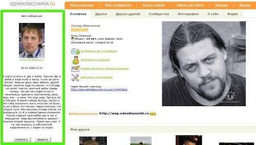 Odnoklassniki.ru profile